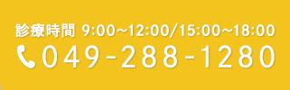 診療時間 9:00~12:00/15:00~18:00 049-288-1280